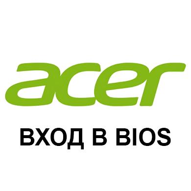 Вход в BIOS на Acer