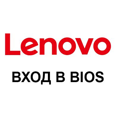 Вход в BIOS на Lenovo
