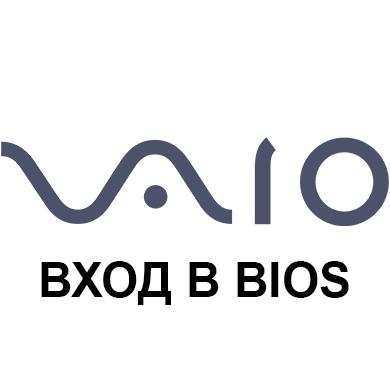Вход в BIOS на Sony Vaio