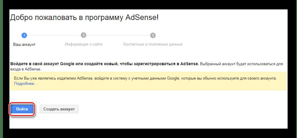 Вход в аккаунт AdSense YouTube