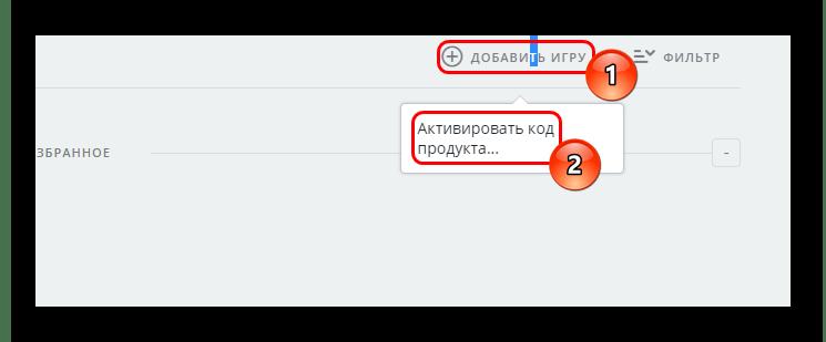 Вход в активацию кода на сайте Origin