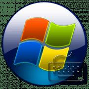 Виртуальная клавиатура в Windows 7