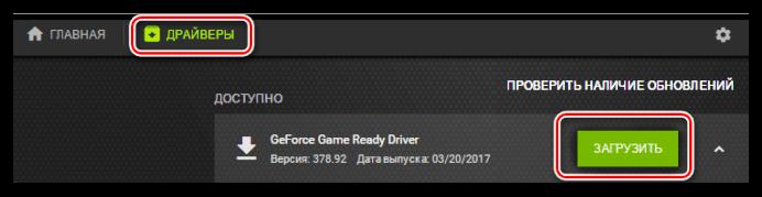 Вкладка Драйверы в программе GeForce Experience для обновления драйверов видеокарты NVIDIA