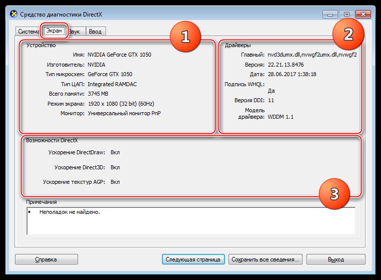 Вкладка Экран Средства диагностики DirectX Windows содержащая информацию о видео оборудовании и данные о драйвере