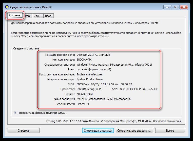 Вкладка Система Средства диагностики DirectX Windows содержащая сводную информацию о компонентах