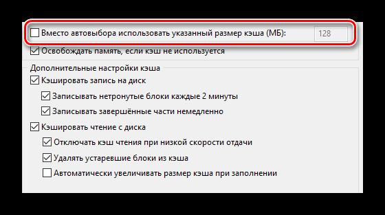 Включаем параметр ручной установки размера кэша в uTorrent