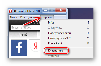 Включение клавиатуры в KEmulator