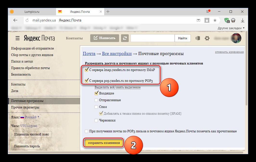 Включение протоколов электронной почты в Яндекс.Почте