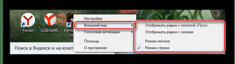 Внешний вид Яндекс.Строка