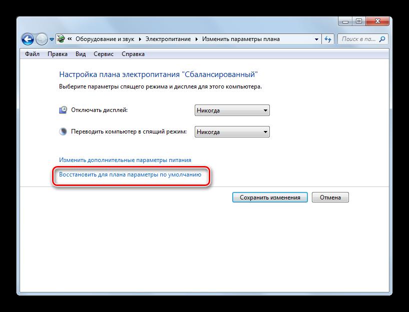 Восстановление параметров по умолчанию для текущего плана в окне настройки текущего плана энергопитания в Windows 7