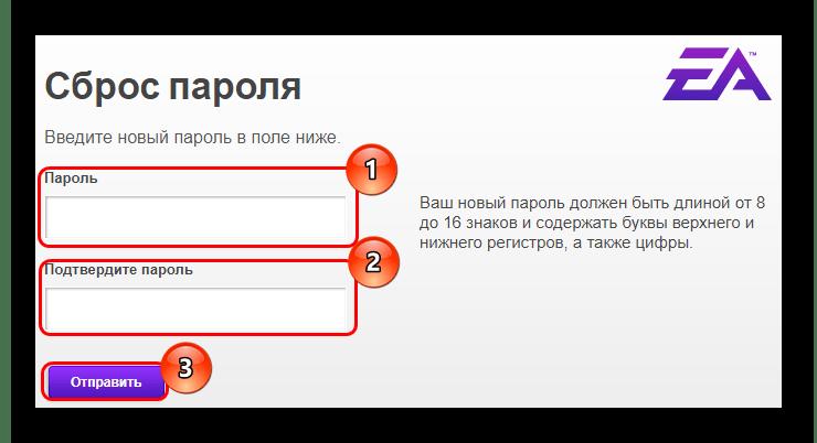 Восстановление пароля в Origin