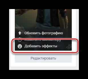 Возможность добавления дополнительных эффектов к новой загруженной фотографии профиля на сайте ВКонтакте