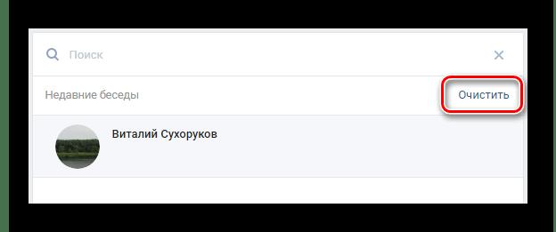 Возможность очищения истории поиска пользователей в разделе сообщения на сайте ВКонтакте