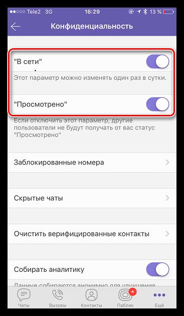 Возможность отключения показа «В сети» и «Просмотрено» в Viber для iOS