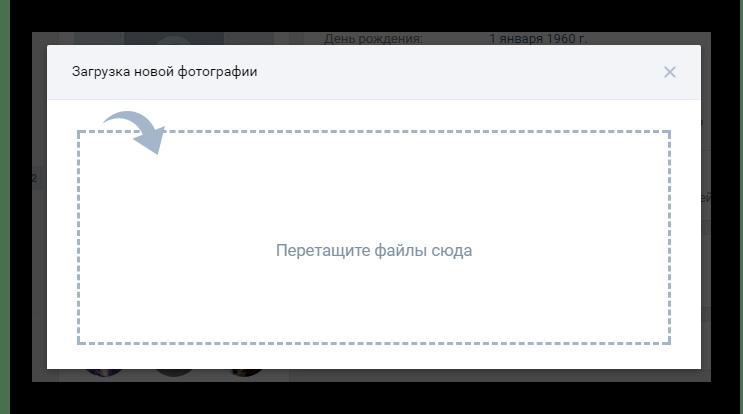 Возможность перетаскивания файлов для загрузки новой фотографии профиля на сайте ВКонтакте