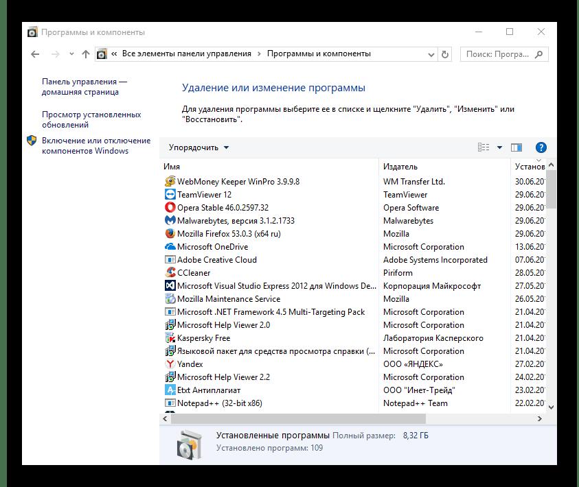 Все установленные программы на компьютер