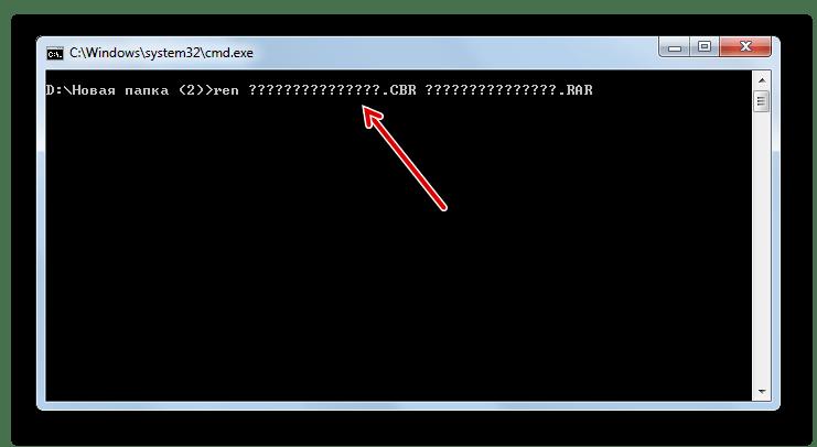 Введение команды для переименования группы файлов содержащих определенное количество символов в наименовании в окне командной строки в Windows 7