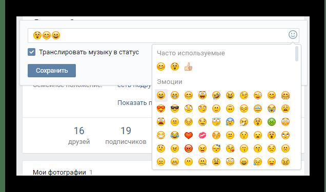 Ввод нескольких смайликов при редактировании поля статус на главной странице на сайте ВКонтакте
