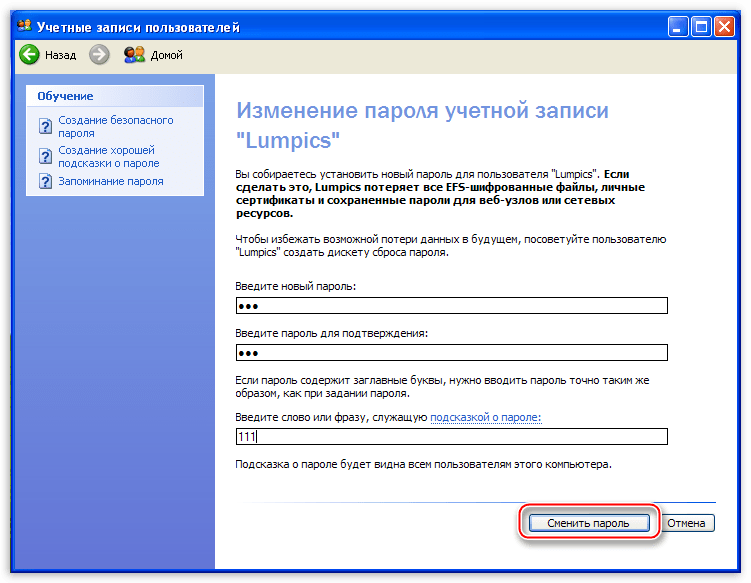 Ввод нового пароля учетной записи с подтверждением в операционной системе Windows XP