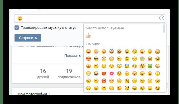 Ввод одного смайлика при редактировании поля статус на главной странице на сайте ВКонтакте
