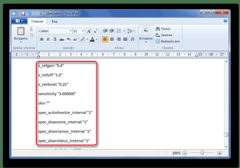 Ввод параметров конфигурации в Microsoft WordPad
