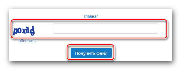 Вводим капчу и жмем кнопку загрузки на сайте CheMax