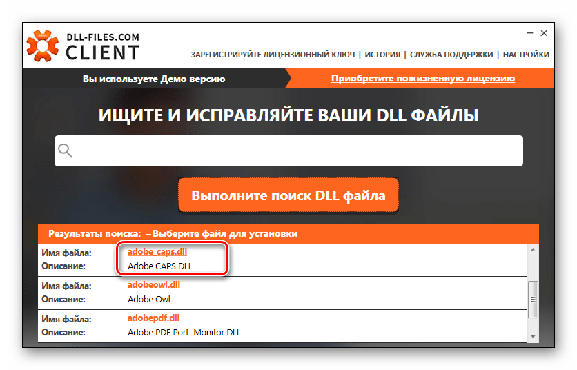 Выбор DLL-файла для замены в программе DLL-files.com Client