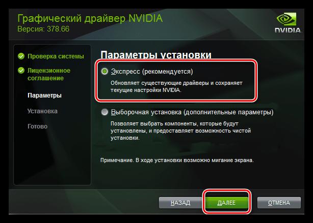 Выбор Экспресс установки при инсталляции драйвера для видеокарты NVIDIA