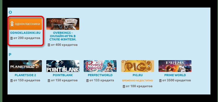 Выбор Одноклассников для вывода
