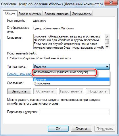 Выбор автоматического запуска в окне свойств службы Центр обновления Windows в Windows 7