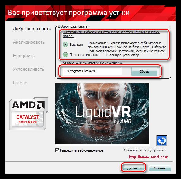 Выбор быстрой установки при инсталляции драйвера для видеокарты AMD