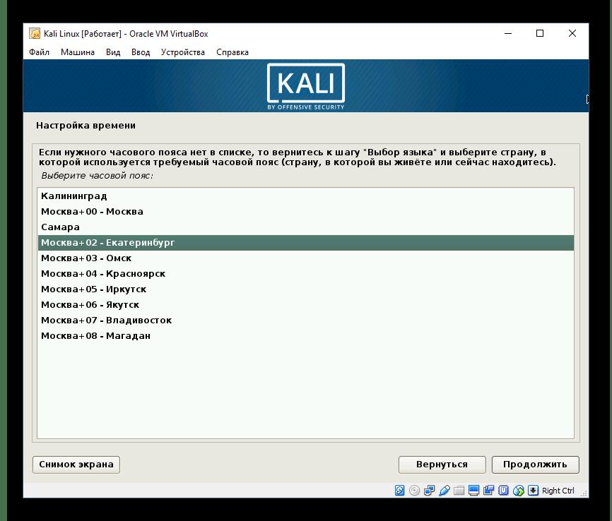 Выбор часового пояса для Kali Linux в VirtualBox