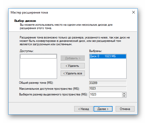 Выбор диска для расширения тома Windows в VrtiualBox