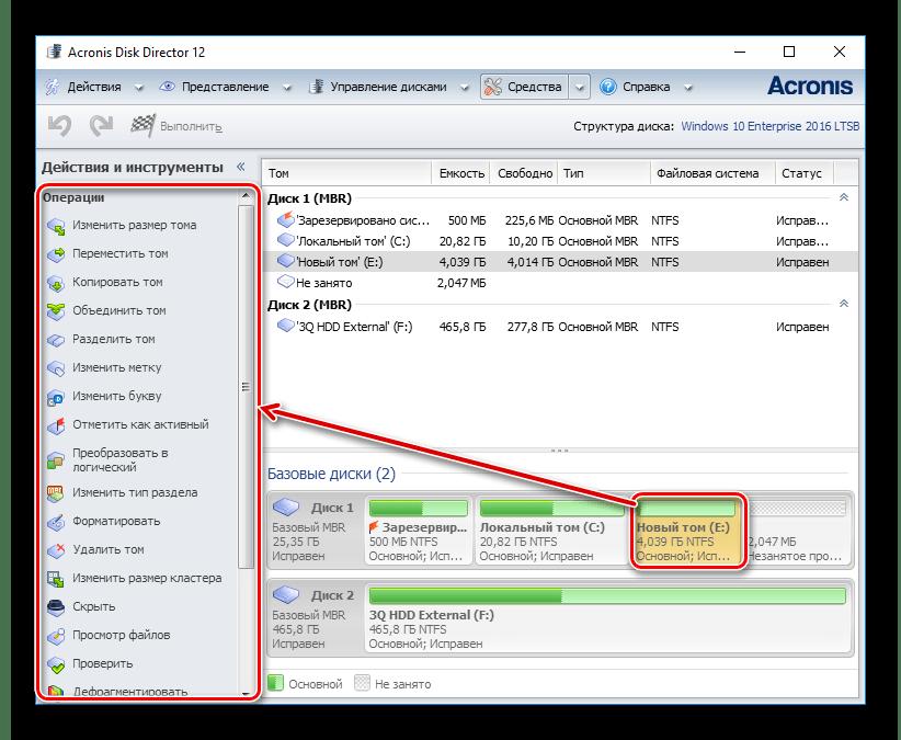 Выбор дискадля форматирования в Acronis Disk Director