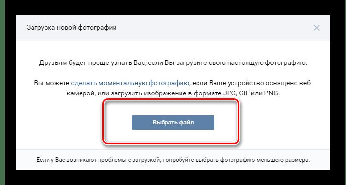 Выбор файла для загрузки новой фотографии профиля на сайте ВКонтакте