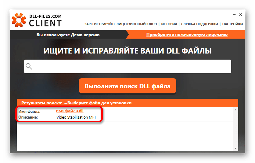 Выбор файла из результатов поиска DLL-Files.com Client