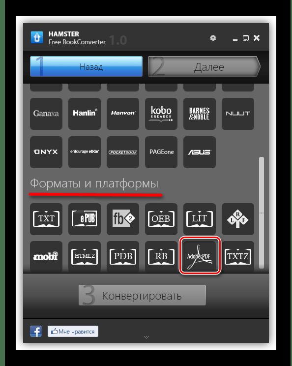 Выбор формата для конвертиования в программе Hamster Free EbookConverter