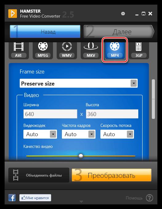 Выбор формата и настройка конвертирования в Hamster Free Video Converter