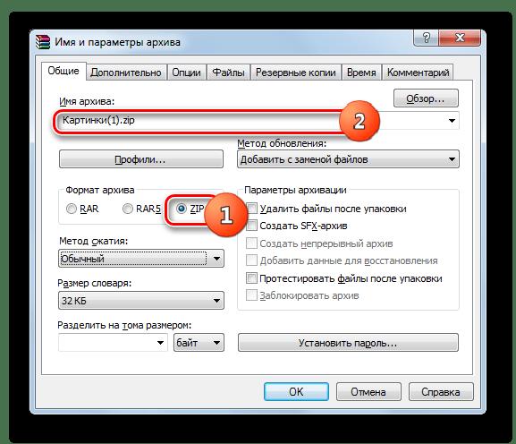 Выбор формата создаваемого архива в окне создания архива в программе WinRAR