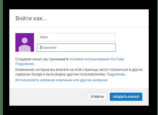Выбор имени для канала YouTube