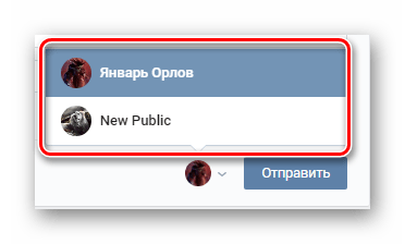 Выбор имени при отправке сообщения с опросом на главной странице сообщества на сайте ВКонтакте