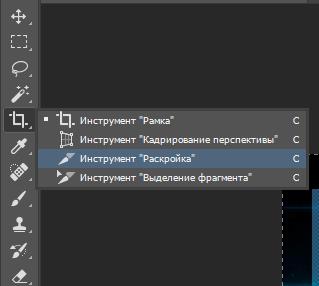 Выбор инструмента раскройка на панели инструментов при создании изображения в программе Photoshop