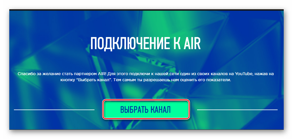 Выбор канала AIR