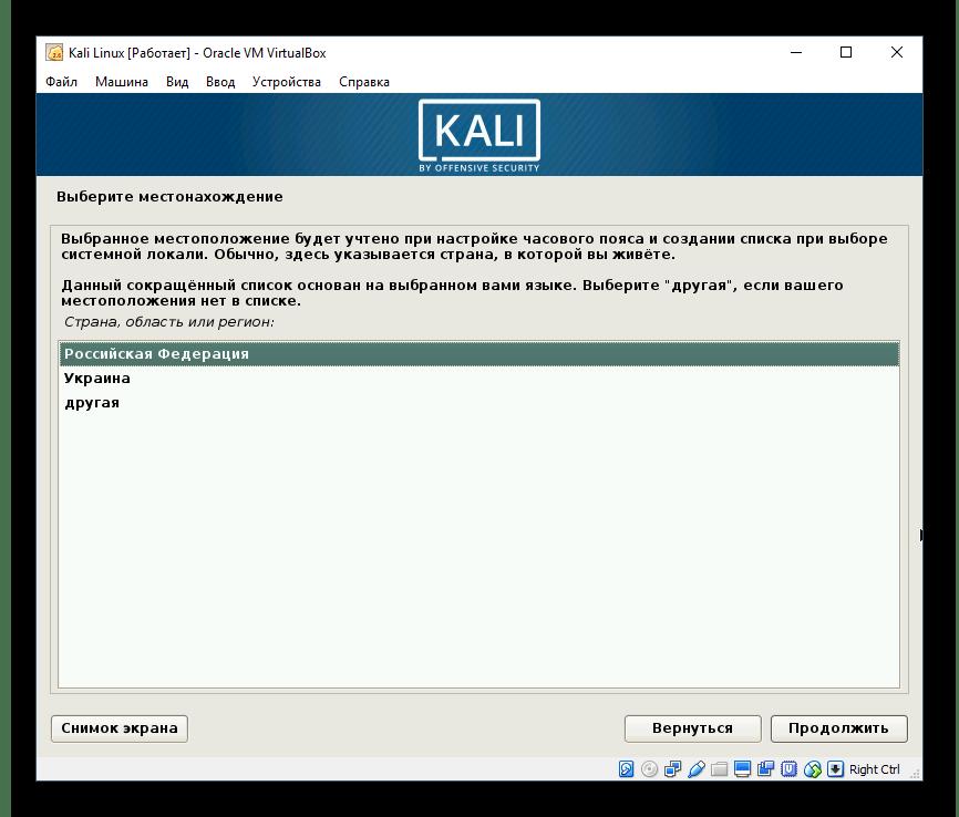Выбор местонахождения для Kali Linux в VirtualBox