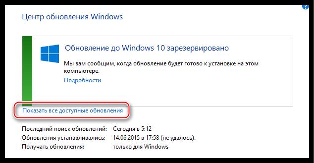 Выбор обновлений для установки в Центре обновлений Windows