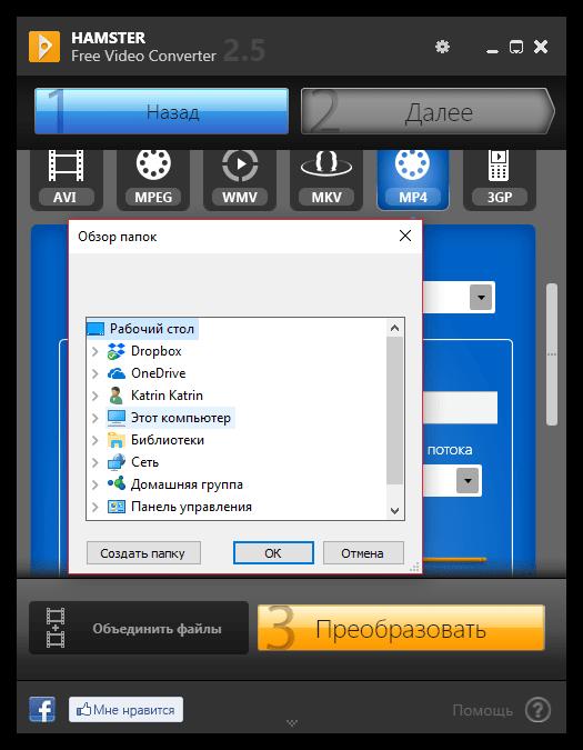 Выбор папки для сконвертированного файла в Hamster Free Video Converter