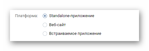 Выбор платформы приложения в разделе мои приложения VK Developers на сайте ВКонтакте