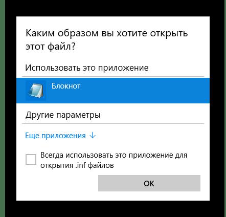 Выбор программы для открытия файла