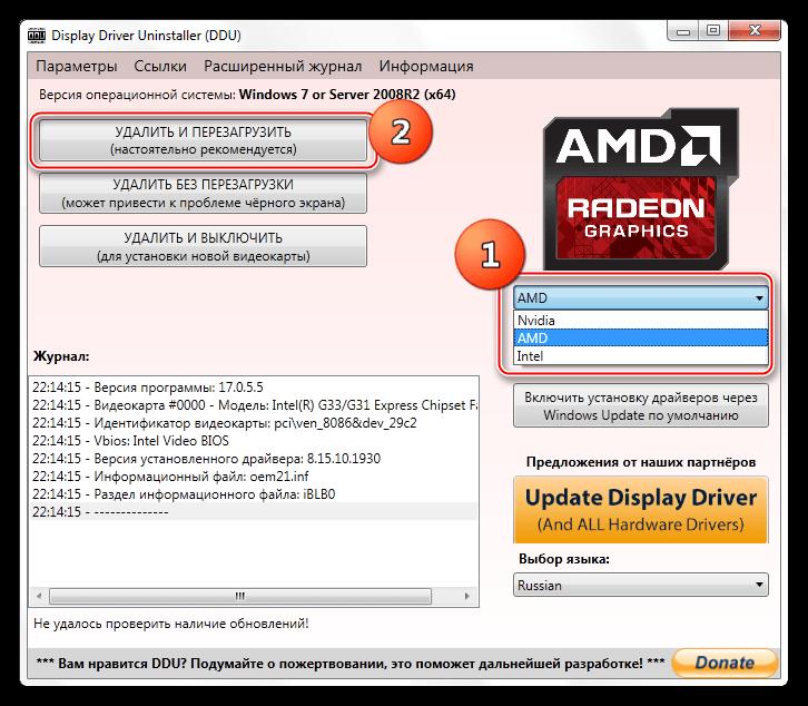 Выбор производителя удаляемого драйвера и способа удаления в программе Display Driver Uninstaller