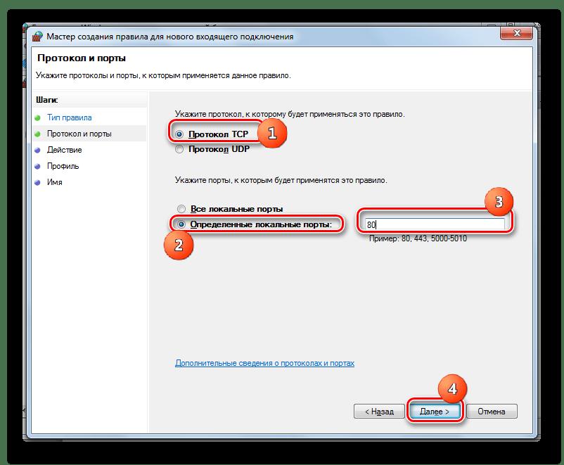 Выбор протокола и указание порта в окне создания правила для входящего подключения в Windows 7